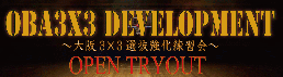 OBA3x3_tryout_banner_s