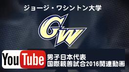 2016-07-14_GW