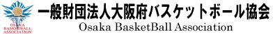 (一財)大阪府バスケットボール協会